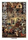 「中世の窓から (ちくま学芸文庫)」販売ページヘ