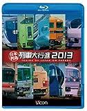 ビコム 列車大行進BDシリーズ 日本列島列車大行進 2013[Blu-ray/ブルーレイ]