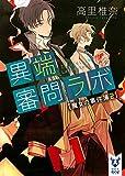 異端審問ラボ 魔女の事件簿2 (講談社タイガ)