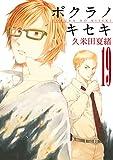 ボクラノキセキ: 19【イラスト特典付】 (ZERO-SUMコミックス)