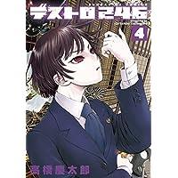 デストロ246(4) (サンデーGXコミックス)