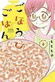 ごほうびごはん 6巻 (芳文社コミックス)