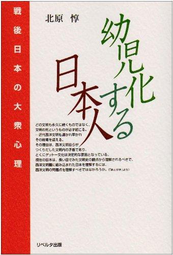 幼児化する日本人―戦後日本の大衆心理