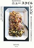 ニュー スタイル レシピ