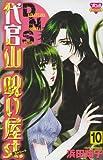 代官山呪い屋st. 第10巻 (ボニータコミックス)