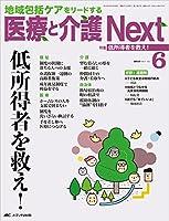 医療と介護 Next 2016年6号(第2巻6号)特集:低所得者を救え!