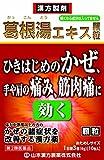 山本漢方「葛根湯エキス顆粒」 2g×10包