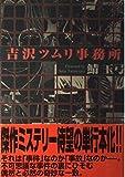 吉沢ツムリ事務所  / 鯖 玉弓 のシリーズ情報を見る