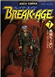 BREAK-AGE 7 (アスキーコミックス)