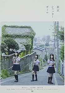 東京シャッターガール [DVD]
