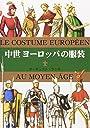 マールカラー文庫18 中世ヨーロッパの服装