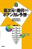 低次元の幾何からポアンカレ予想へ ~世紀の難問が解決されるまで~ (数学への招待)