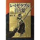 「レ・ミゼラブル」百六景―木版挿絵で読む名作の背景
