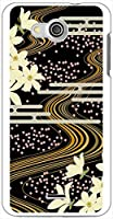 sslink DIGNO U / 404KC DIGNO C ディグノ ハードケース ca580-3 和柄 花柄 流水 スマホ ケース スマートフォン カバー カスタム ジャケット softbank Y!mobile