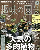 NHKテキスト趣味の園芸 2019年 02 月号 [雑誌]