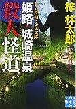 姫路・城崎温泉殺人怪道 私立探偵・小仏太郎 (実業之日本社文庫)