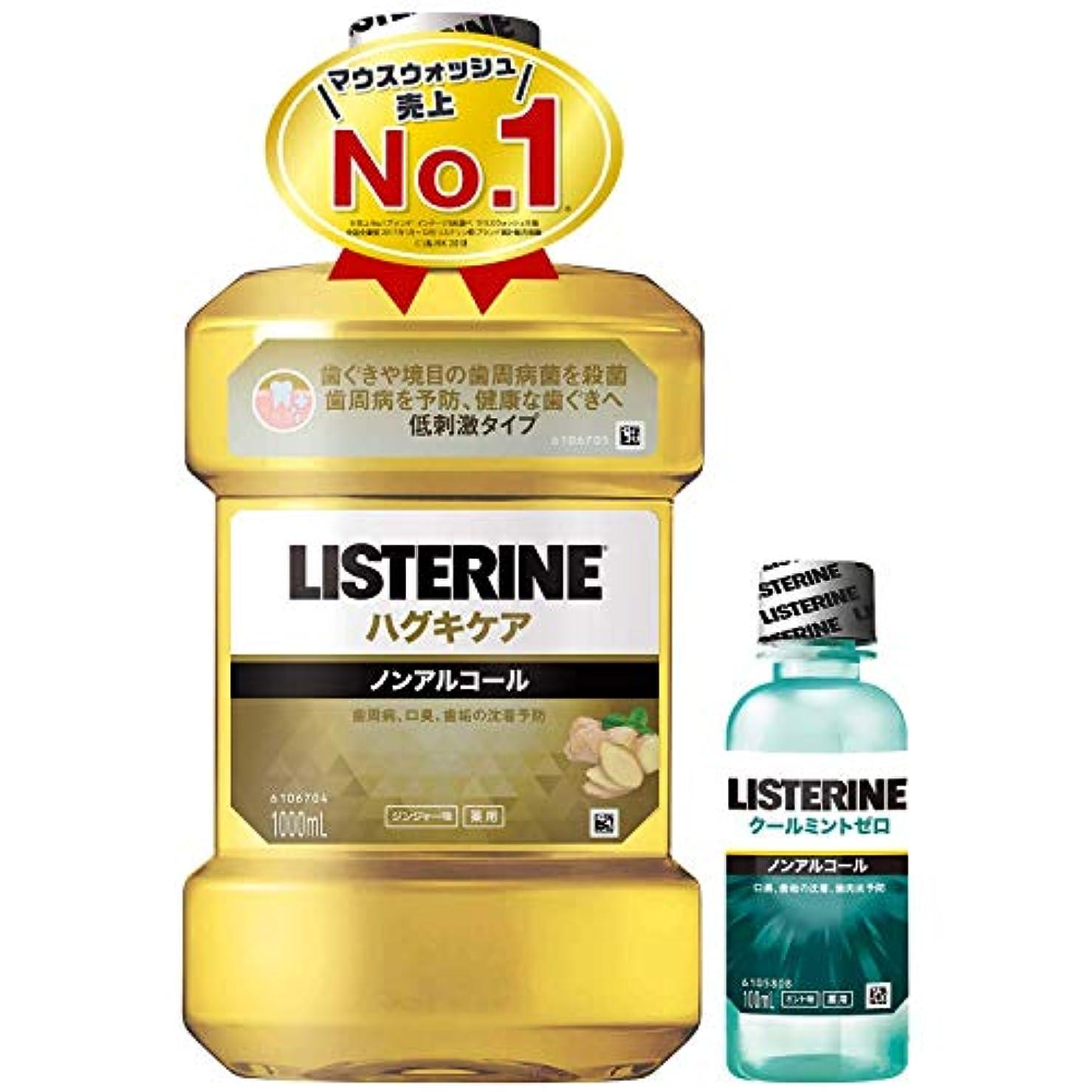 がっかりする掃除サンダー[医薬部外品] 薬用 LISTERINE(リステリン) マウスウォッシュ ハグキケア 1000mL + おまけつき