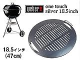 WEBER(ウェーバー) ワンタッチシルバー バーベキューケトル 18.5インチ(47cm) 対応 グリルプレート 板厚4.5mm (グリル本体は商品に含まれません)