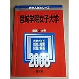 宮城学院女子大学 (大学入試シリーズ 211)