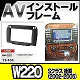 CA-BZ11-134B AVインストールキット 2DIN Sクラス W220(後期 2002-2005) MercedesBenz メルセデスベンツ ナビ取付フレーム