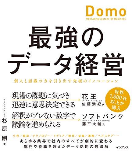 (予約特典付き)最強のデータ経営 個人と組織の力を引き出す究極のイノベーション「Domo」