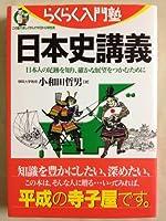 日本史講義―日本人の足跡を知り、確かな展望をつかむために (らくらく入門塾)
