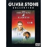 天と地 [DVD]