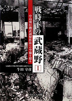 戦時下の武蔵野I: 中島飛行機武蔵製作所への空襲を探る