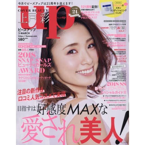 bea's up(ビーズアップ )3 MARCH