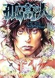 孤高の人 10 (ヤングジャンプコミックス)