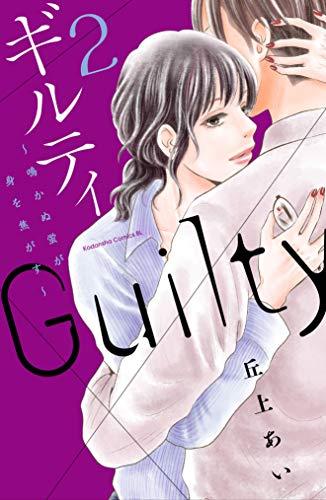ギルティ ~鳴かぬ蛍が身を焦がす~(2) (BE・LOVEコミックス)