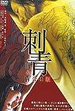 刺青III&IV 合体版[DVD]