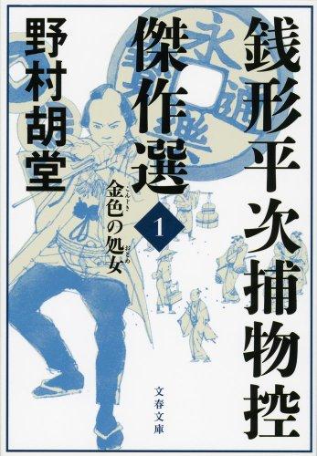 銭形平次捕物控傑作選 1 金色の処女 (文春文庫)