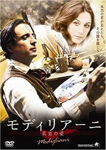 モディリアーニ 真実の愛 [DVD]