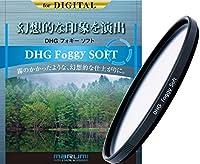 MARUMI ソフトフィルター DHG フォギーソフト 77mm 軟調効果 日本製 086134