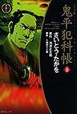 鬼平犯科帳 26巻 (SPコミックス)
