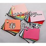 【高級】パーソナルカラー用スウォッチ【色見本帳・布】春タイプ&オリジナルカラーカード付
