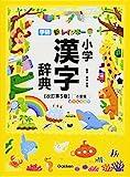 新レインボー 小学漢字辞典改訂第5版小型版(オールカラー)