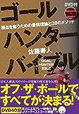 ゴールハンターバイブル 得点を奪うための最強理論と38のメソッド【DVD付】