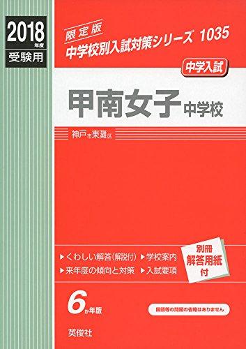 甲南女子中学校   2018年度受験用赤本 1035 (中学校別入試対策シリーズ)