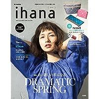 ihana 2018 SPRING & SUMMER (e-MOOK 宝島社ブランドムック)
