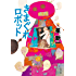 きまぐれロボット (角川文庫)