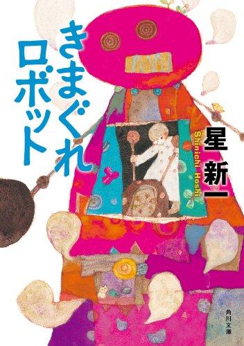 きまぐれロボット (角川文庫)の詳細を見る