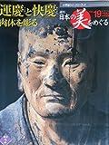 週刊日本の美をめぐる 19 運慶と快慶 肉体を彫る 2002 9/10