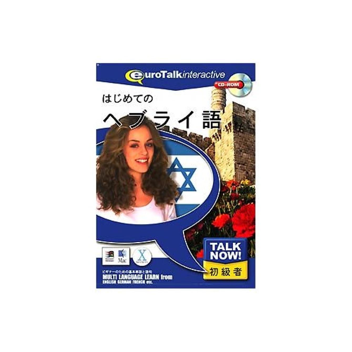 誤解飢えた熟読するTalk Now! はじめてのヘブライ語