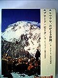 世界山岳名著全集〈第10〉ヒマラヤ,わがよき仲間・ブロード・ピーク (1967年)
