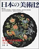 海を渡った日本漆器2(18・19世紀) 日本の美術 (No.427)