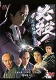 必殺! 三味線屋'勇次 [DVD]