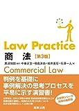 Law Practice 商法〔第3版〕