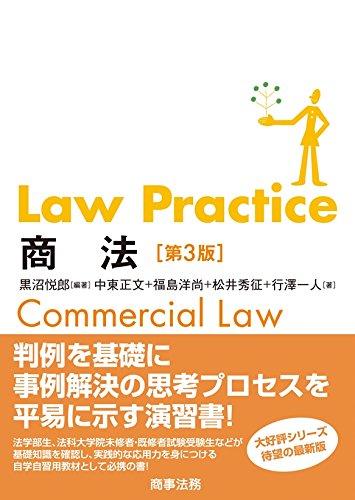 Law Practice 商法〔第3版〕のスキャン・裁断・電子書籍なら自炊の森